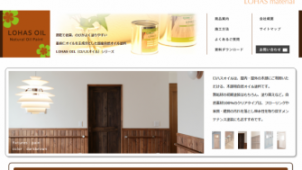 OKUTA、オリジナル自然油性塗料のホームページ開設