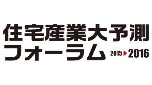 住宅産業大予測フォーラム2015→2016