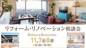 阪急不動産、グランドフロント大阪で「リフォーム・リノベーション相談会」