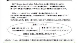 福岡県地域木造住宅生産体制強化地域協議会、CLTセミナーを開催