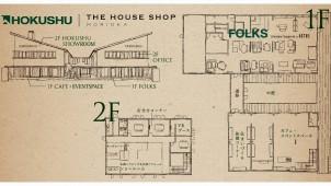 北洲、盛岡に新店舗オープン「暮らしを愉しむ、あなたらしい住まい」提案へ