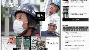 平尾化建、鳶職総合情報サイト『鳶人』を本格リリース