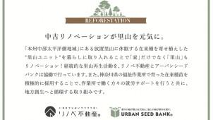 和久環組、中古住宅+里山Wリノベーション事業を開始