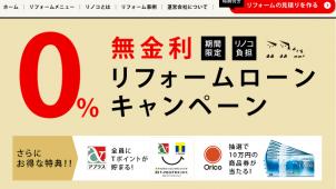 リノコ、特典付き無金利ローンキャンペーンを期間限定で実施