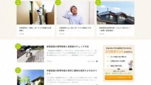 住宅塗装FC運営のプロタイムズ・ジャパン、ウェブメディア「リフォームジャーナル」公開