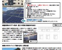 北海道で超高断熱ゼロエネ&パッシブ設計住宅見学イベント