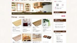 ウッドワン、DIY材料の販売サイトをオープン