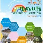 UR都市機構の発行する同地区のパンフレット