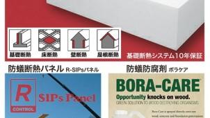 欧米で親しまれる防蟻断熱材など3製品を展開、健康・環境にも配慮
