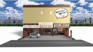 ホームセンターのドイト、東京・新宿にリフォーム提案強化した新店舗を開設