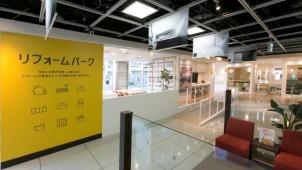 「パナソニック リビング ショウルーム 広島」にリフォームパークをオープン