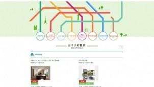 中央住宅とネクスト、埼玉・千葉・東京23区東部沿線情報サイトを開設