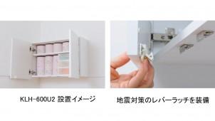 アイオ産業、210ミリの薄型吊戸棚を発売