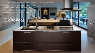欧州の「デザイン」と日本の「品質」で心地よさを実現