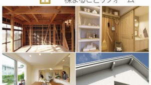 北洲、北海道基準を上回る「とても暖かいリフォーム」を発売