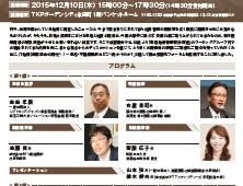 レジリエンスジャパン、住宅・不動産分野で国土強靭化フォーラムを開催