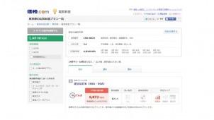 価格.comが電気料金比較を刷新、小売り自由化対応で