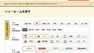 オンラインリフォームの「リノコ」、リアル接点を強化 メーカーショールームを活用