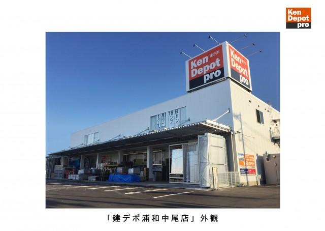 建デポ_20160118_FC1号店オープン_画像