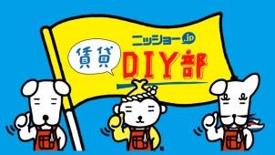 ニッショー.jp、『賃貸でもできるDIY』をテーマにした特設WEBサイト公開