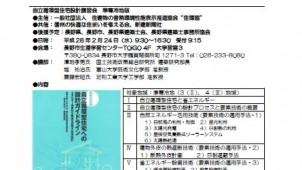 長野で「自立循環」の講習会 澤地孝男氏らが解説