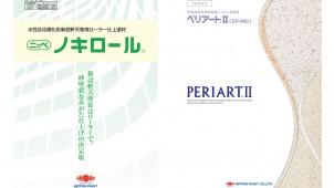 日本ペイント、屋外鉄部の水性さび止め塗料など6製品