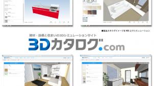 福井コンピュータドットコム、建材・設備と住まいの3Dシミュレーションサイトを4月に公開