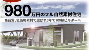 ハウジング・カフェ、「980万円のフル自然素材住宅」のノウハウを公開するセミナー開催