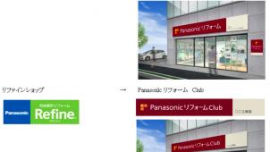 パナソニックとパナホーム、リフォーム事業のブランドを統一