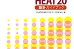 アキレス、南雄三さんによる「HEAT20設計ガイドブック」解説セミナーを開催