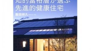 「知的富裕層」がなぜOMソーラーを支持?飯田代表の著書出版記念セミナー