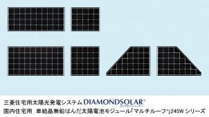 三菱電機が住宅用PVの販売強化、高出力245W実現した新製品