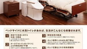 移動の負担や気遣い、介助負担も軽減する「ベッドサイド水洗トイレ」