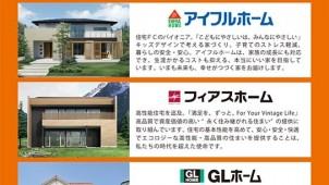 個性的なコンセプトで展開する3つの住宅FCブランド