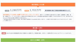 不動産サイト「HowMa」、自動で手軽な『中古物件チェッカー』機能を提供