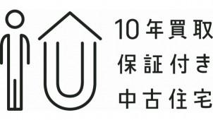 奈良のSOUSEI、「10年買取保証付き中古住宅」の販売を開始