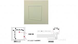 フクビ化学、スリム+省施工の壁用点検口枠を発売