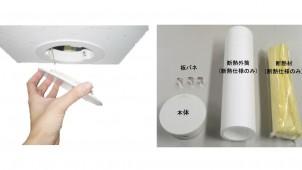フクビ化学、ファイバースコープ用の小型天井点検口を発売