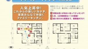生活スタイル別提案ができる3タイプの住宅プラン集