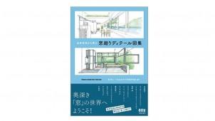 新刊『名作住宅から学ぶ 窓廻りディテール図集』