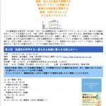 自立研関東ゼミ