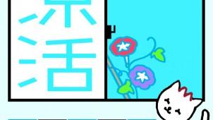 YKK AP、MADOショップの『涼活』を5月から実施