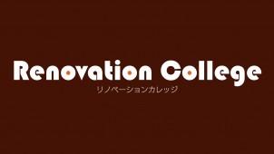 TRN、賃貸リノベのノウハウを学ぶ 『リノベーションカレッジ』を開催