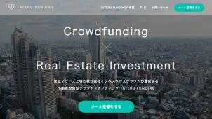 10万円から始められる、不動産投資型クラウドファンディングが始動
