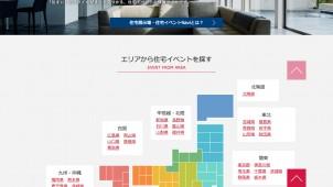 エヌ・ディ・エヌ、建築家・工務店主催イベント情報配信サイトを開設