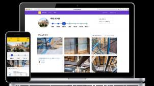 オプセス、写真・工程共有アプリ「スタッコ」のウェブ版を開始