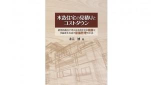 新刊『木造住宅の見積りとコストダウン』