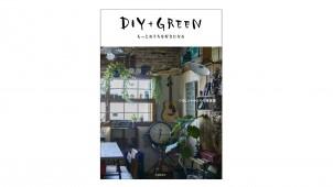 新刊『DIY+GREEN もっとおうちを好きになる』