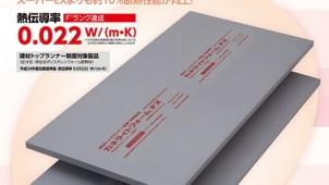 熱伝導率0.022W/(m・K)の新製品「カネライトフォームFX」