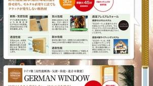 自然素材の断熱材とドイツ製高性能窓による「BAUM System」